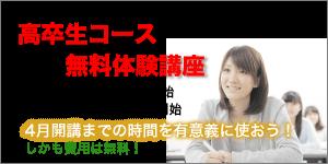 高卒生(浪人生)コース 無料体験講座 4月開講までの時間を有意義に使おう! しかも費用は無料!