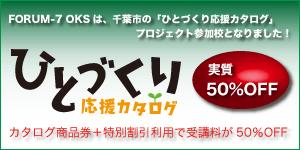 千葉市ひとづくり応援カタログ商品券